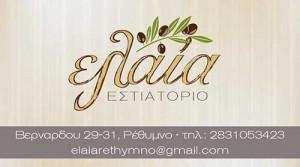 elaia_logo_2016